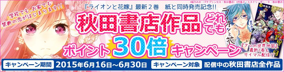 秋田書店作品どれでもポイント30倍キャンペーン