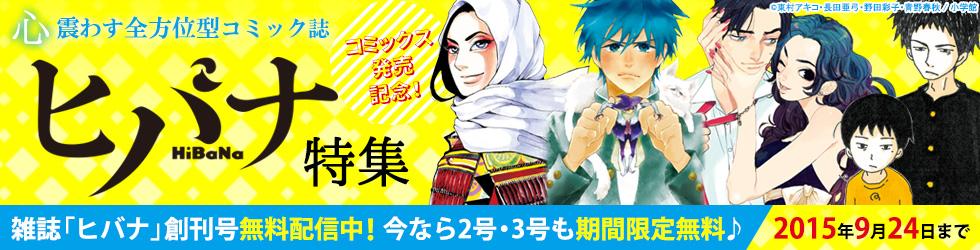 コミックス発売記念!心震わす全方位型コミック誌 ヒバナ特集