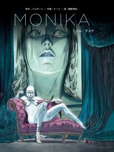 『MONIKA』表紙