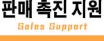 Sales Support 판매 촉진 지원