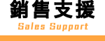 Sales Support 銷售支援