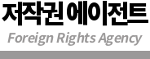 Foreign Rights Agency 저작권 에이전트