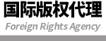 Foreign Rights Agency 国际版权代理