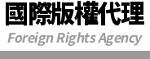 Foreign Rights Agency 國際版權代理