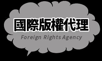 國際版權代理