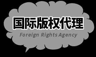 国际版权代理
