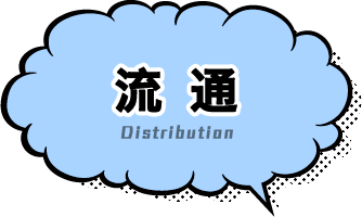 Distribution 流通