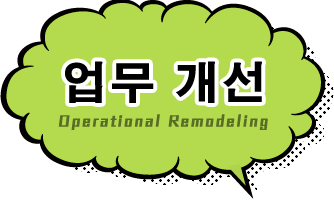 Operational Remodeling 업무 개선