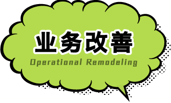 Operational Remodeling 业务改善