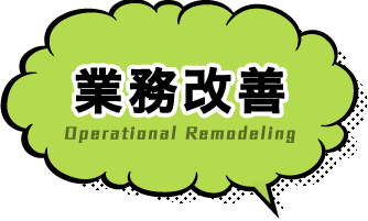 Operational Remodeling 業務改善