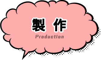 Production 製作