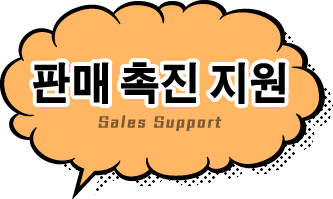Sales Support 판매 촉진 지원