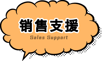 Sales Support 销售支援